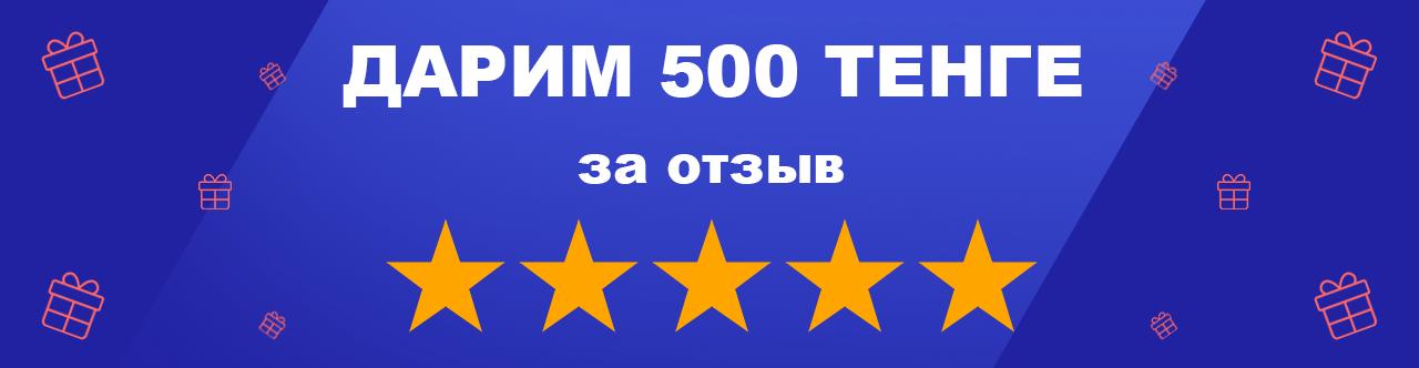 Дарим 500 тенге за отзыв