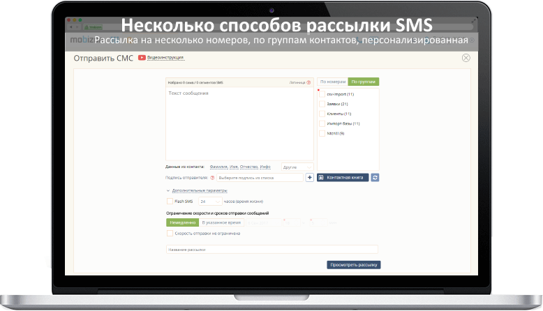 Варианты отправки SMS