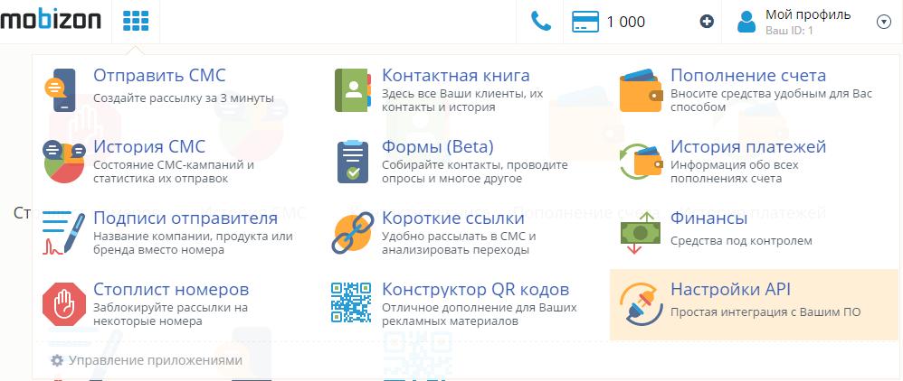 Приложение Настройки API в Панели управления