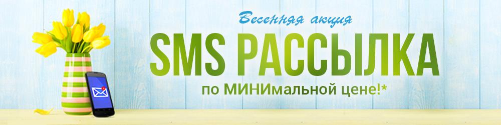 Акция! SMS-рассылки по весенним тарифам!