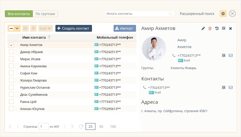 Менеджер контактов - Панель управления Mobizon