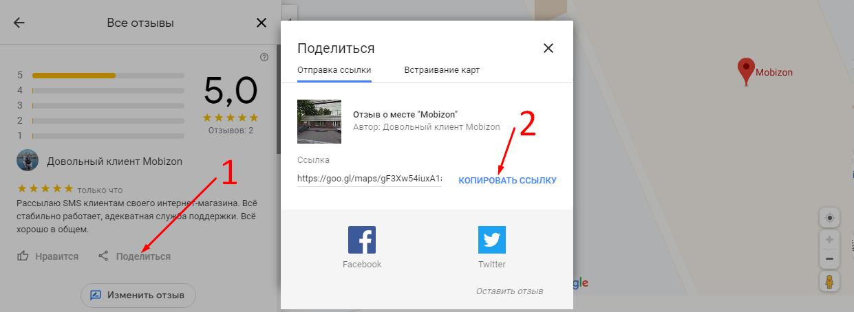 Как скопировать ссылку на свой отзыв в Google