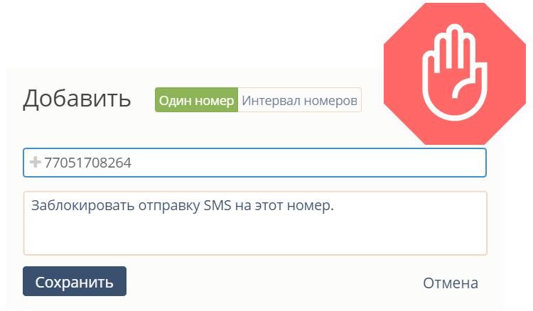 Отписка от SMS-рассылок