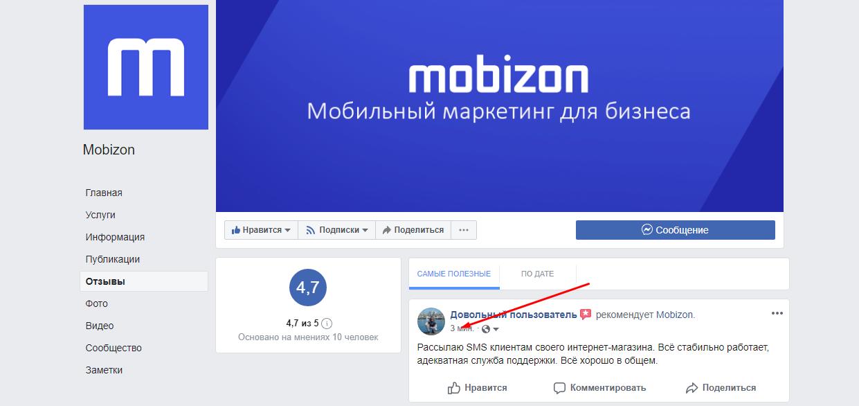 Как скопировать ссылку на свой отзыв в Facebook