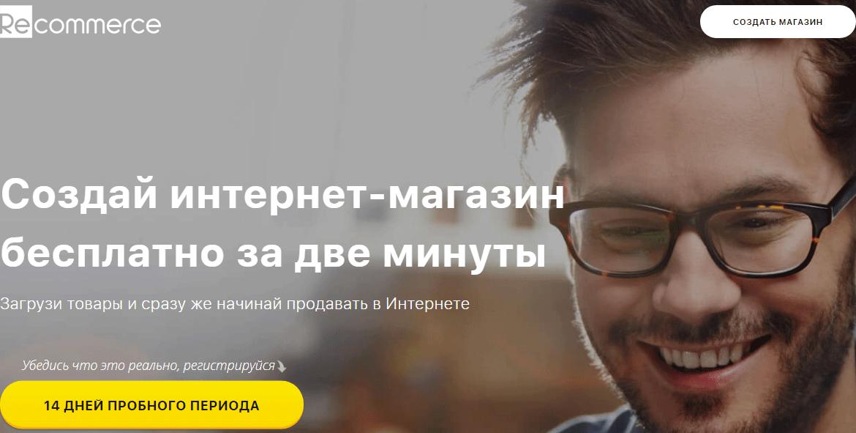 конструктор интернет-магазинов