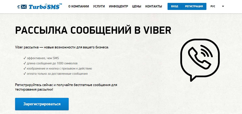 Сервис рассылки сообщений в Viber