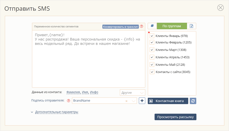 SMS рассылка - Панель управления Mobizon