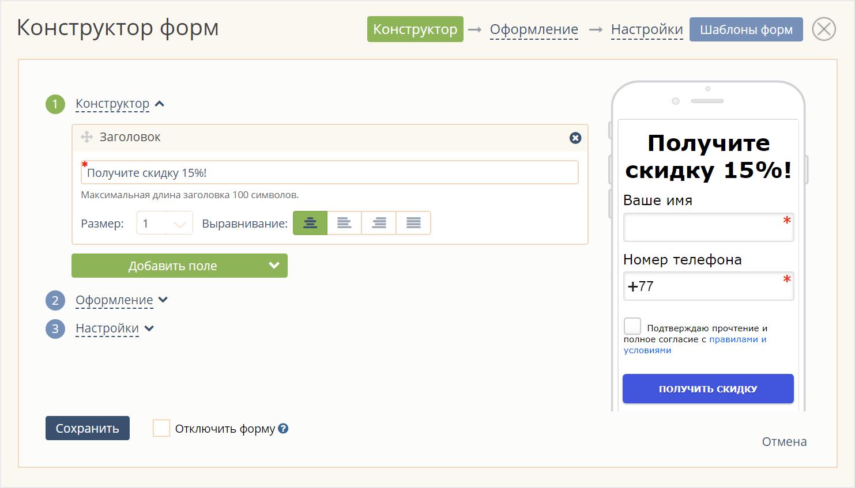 Конструктор форм - Панель управления Mobizon