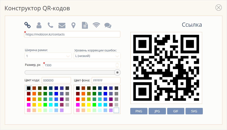 Дизайнер QR-кодов